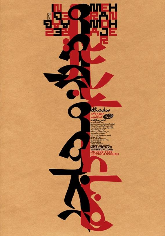 Poster by Reza Abedini